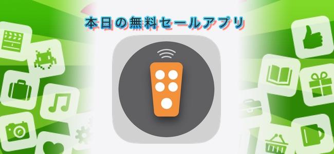 240円 → 無料!iPhoneをMacのリモコンとして使えるアプリ「Remote Mouse Keyboard Trackpad」ほか