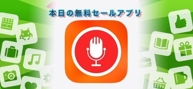 ¥1200 → 無料!声をテキストに変換できる「音声認識装置」ほか
