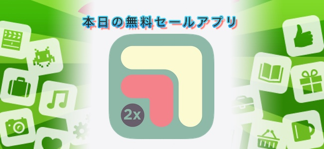 360円 → 無料!画像をキレイに倍にリサイズしたり、写り込んだ不要なものを消せるアプリ「Smart Resize 2x」ほか