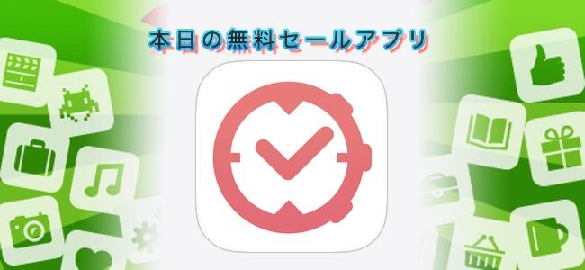 600円 → 無料!1日の行動の時間を記録・管理して、時間の使い方を改善するアプリ「aTimeLogger 2」ほか
