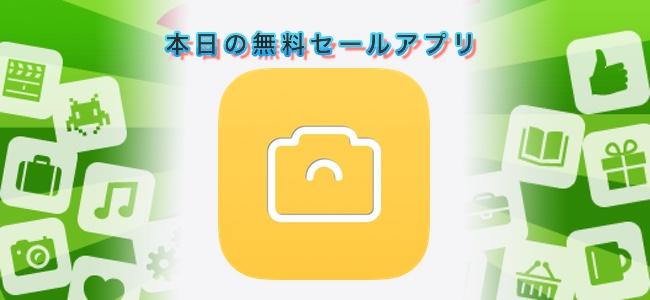 120円 → 無料!写真を取ると自動的にEvernoteに1日分1ノートとして保存してくれるアプリ「todayee photo」ほか
