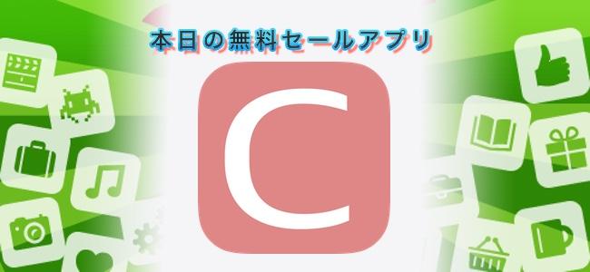 120円 → 無料!通知センターで設定してお店の休みがすぐに確認できるアプリ「CloseDay: 定休日カレンダー」ほか