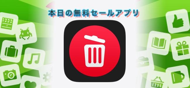 240円 → 無料!カメラロール内の重複した写真を削除して整理できるアプリ「Pic Cleaner」ほか
