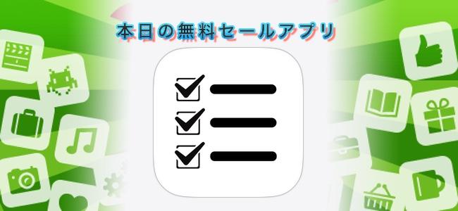 120円 → 無料!ウィジェット上でチェックやメモの記載までできるタスク管理アプリ「To do Checklist Pro」ほか