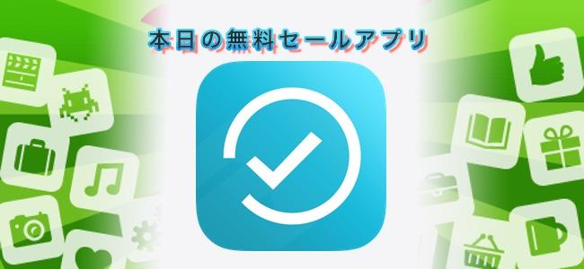 360円 → 無料!タスクリストを付箋の様に画面内に貼り付けられるtodoアプリ「To do Checklist Pro」ほか