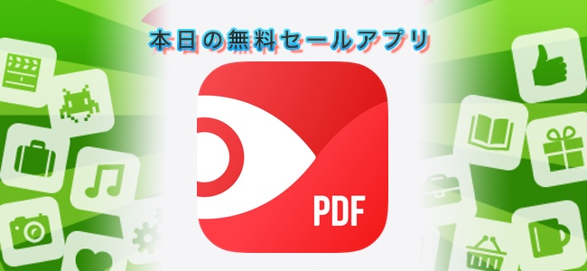 1,200円 → 無料!超高機能なPDF編集アプリが基本無料のサブスクリプションモデルに変更「PDF Expert 7」ほか