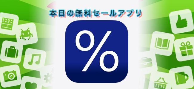 480円 → 無料!日や月、年単位などでの利率計算ができるアプリ「複利の計算機」ほか