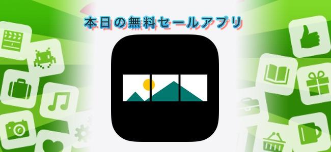 120円 → 無料!Instagramのプロフィール画面の用に複数投稿をパノラマ写真にできるアプリ「Gamik」ほか