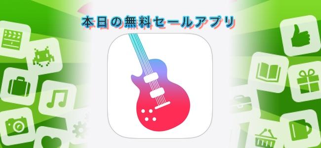120円 → 無料!様々な楽器のチューナーやメトロノームなど音楽ツールが詰まったアプリ「Perfect-Pitch」ほか