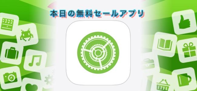 480円 → 無料!定型文やタグを事前に設定できるテンプレートの利用などが可能な高機能Evernote投稿アプリ。「EverGear」ほか