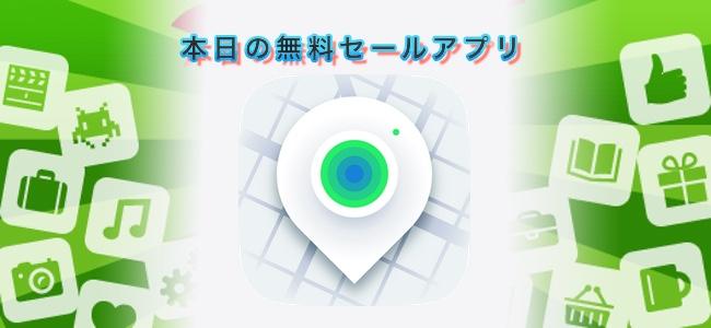240円 → 無料!定写真についたGPSデータを編集・削除できるアプリ「PhotoMapper」ほか