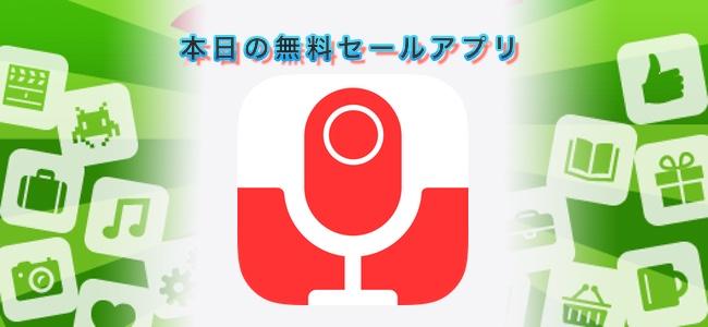 600円 → 無料!声でテキストの入力ができるアプリ「Just Talk!」ほか