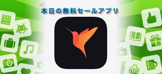 120円 → 無料!長時間露光撮影ができるカメラアプリ「Lightmatic」ほか