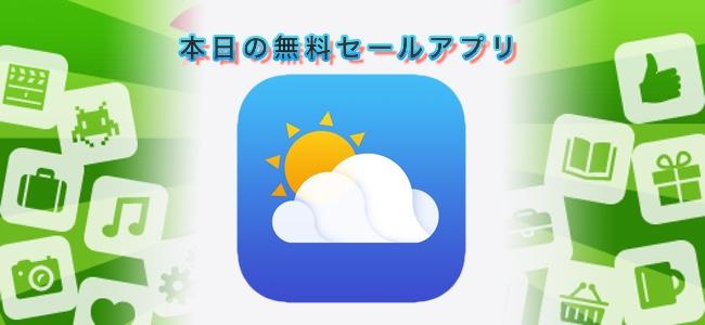 600円 → 無料!実際の天気に合わせてリアルタイムでグラフィックが変化する天気アプリ「Live Weather」ほか