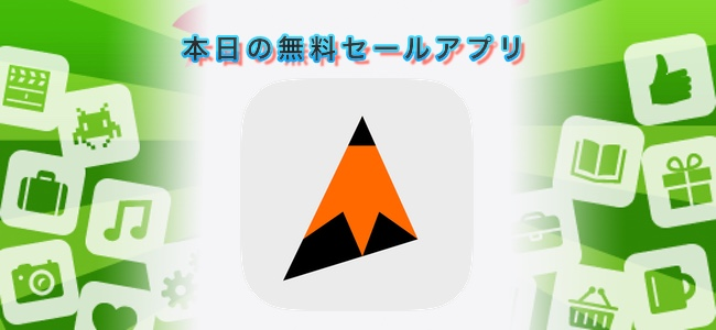 240円 → 無料!シンプルかつ豊富な機能をもつお絵かきアプリ「LetSketch」ほか