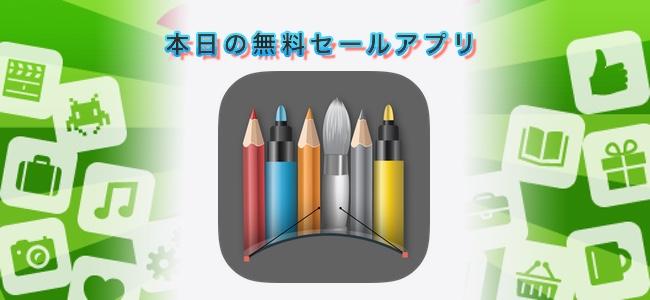 240円 → 無料!画像に矢印や囲みなど注釈やメモを入れられるマークアップアプリ「Snap Markup」ほか