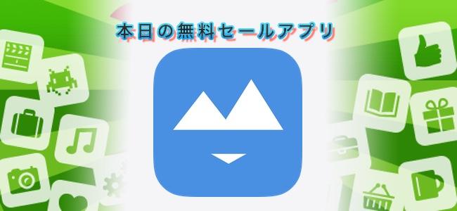 120円 → 無料!Safariで表示しているページの画像をまとめて保存できるアプリ「ImageGotcha」ほか