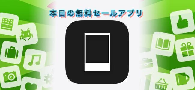120円 → 無料!書き込みもできるインスタントカメラ風撮影アプリ「Too70」ほか