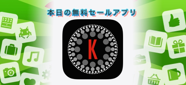 360円 → 無料!画像のデータサイズをまとめて圧縮できるアプリ「Kompressor」ほか