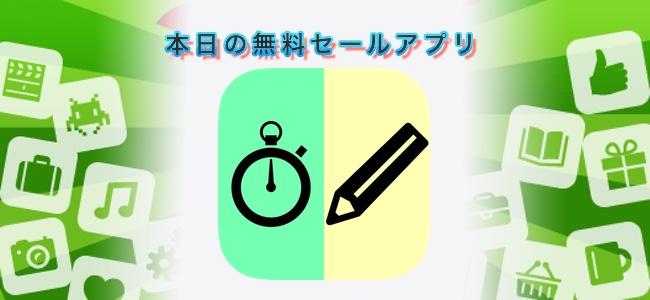240円 → 無料!ストップウォッチの計測結果とともにメモを記録できるアプリ「ストップウォッチ&記録」ほか