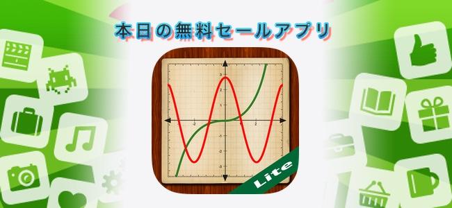 120円 → 無料!関数を入力するとグラフを作成してくれる高度な計算機アプリ「My Graphing Calculator Lite」ほか