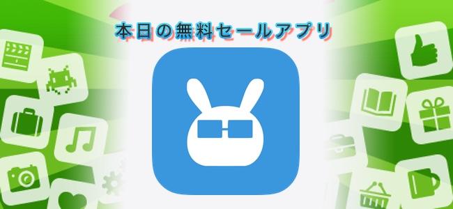 120円 → 無料!iPhoneのCPU・メモリ使用量、ストレージの空きなどを確認できるツールアプリ「Phone Doctor Plus」ほか