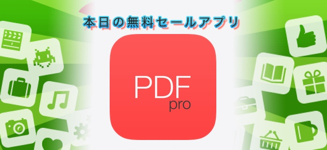 1080円 → 無料!PDFへのメモ埋め込みや検索など高機能なツール・アプリ「PDF Pro 2」ほか