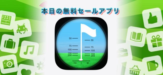 120円 → 無料!ゴルフでピンを映すとそこまでの距離が測れるアプリ「Golf Scope Reticle」ほか