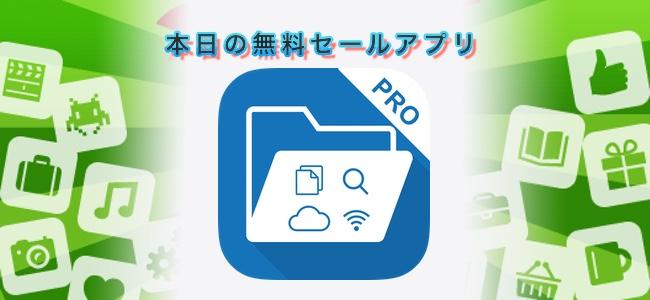 240円 → 無料!PDFファイルの作成やドキュメントエディタ機能も備えたファイラーアプリ「ファイルマネージャPRO」ほか