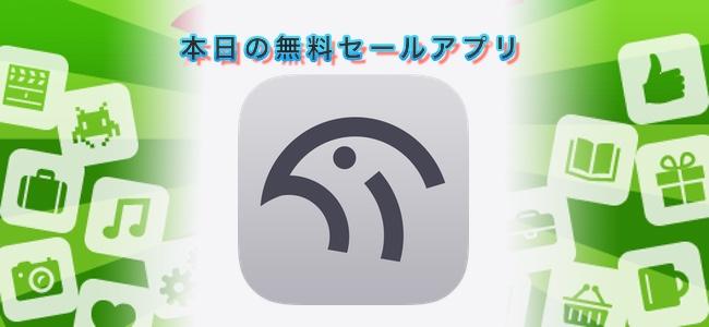 600円 → 無料!Safariの共有ボタンから簡単に登録もできる、RSS閲覧アプリ「Feed Hawk」ほか