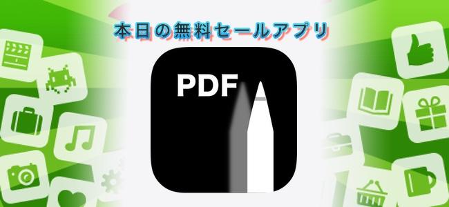 1200円 → 無料!ベクターデータでの署名やカメラでの文書スキャンなども可能なPDF編集アプリ「PDF Pencil」ほか