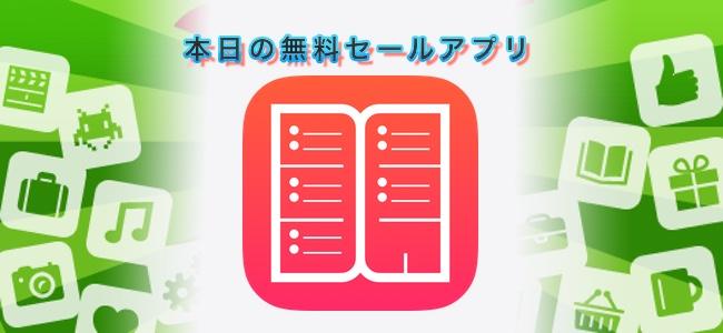 240円 → 無料!見開きの週間予定タイプの手帳の様に使えるカレンダーアプリ「ウィークカレンダーl」ほか