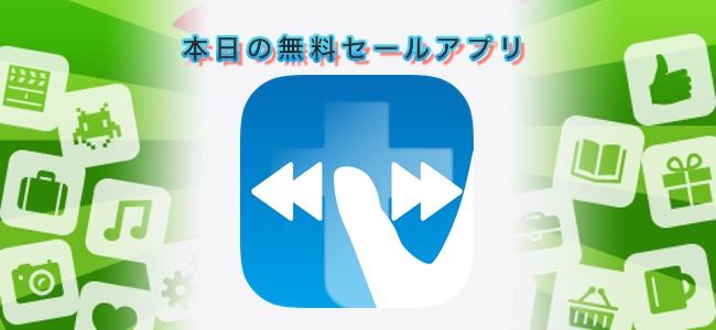 120円 → 無料!片手のおやゆびだけで操作できる動画再生アプリ「おやゆびでお」ほか