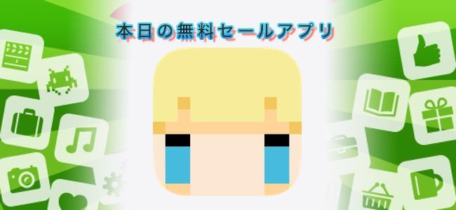 240円 → 無料!ゲーム感覚で移動ができるソーシャルマップアプリ「Wonderland 6」ほか