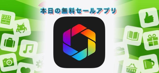 370円 → 無料!タッチで選択した部分の編集やエフェクトをかけることができる高機能な写真加工アプリ「Afterlight 2」ほか