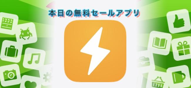 370円 → 無料!予報など天気に関する各種情報をウィジェットに配置できる「Weather Line」ほか