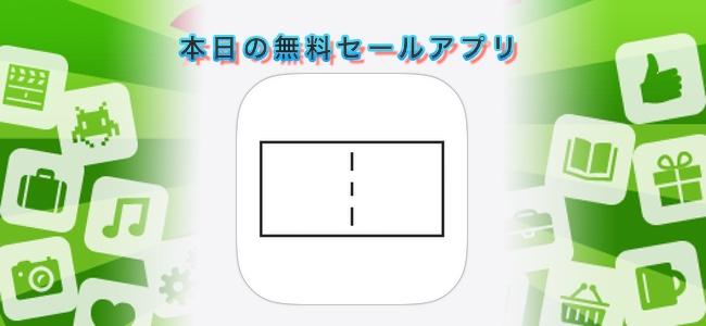 600円 → 無料!画像をきれいに真っ二つに分ける加工ツールアプリ「PerfectCrop」ほか