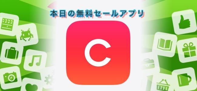 120円 → 無料!視認性が高く、フォントのカスタマイズや専用キーボードで素早く入力もできる高機能カレンダー「Cカレンダー」ほか