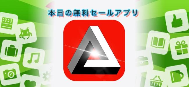 610円 → 無料!カレンダーとリマインダーを同時にチェックできるスケジュールアプリ「Merge」ほか