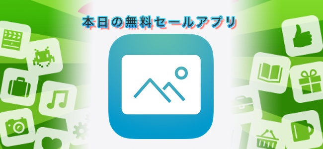 370円 → 無料!縦で撮った動画に横画面用の背景を合成できる「風景ビデオコンバータ」ほか