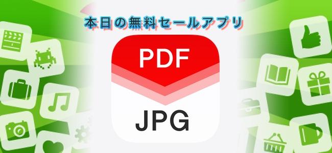 250円 → 無料!PDFをページ別にJPG画像に変換できるアプリ「Pdf 2 Jpg」ほか