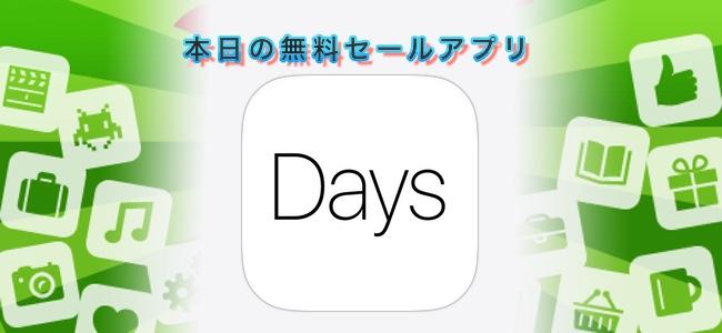 370円 → 無料!記念日やイベントまでの日付をカウントダウンできるアプリ「Days°」ほか