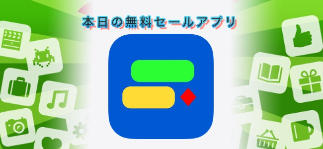 120円 → 無料!タスクごとに簡単にガントチャートが作成できるアプリ「xPlan Pocket」ほか