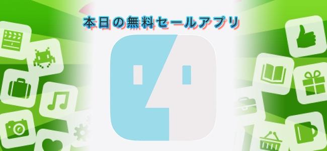 370円 → 無料!ネットワークを介してiPhone/Mac間でファイルのやり取りができる「iFile」ほか