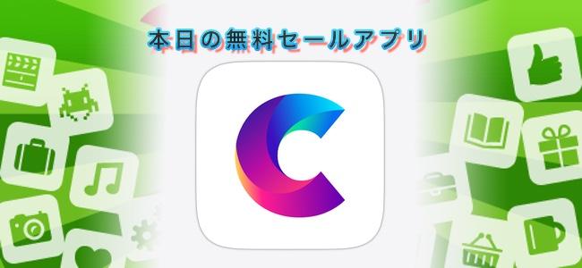 370円 → 無料!ウィジェットに各種アプリのショートカット、お気に入りの連絡先を登録できるアプリ「お気に入りの連絡先」ほか