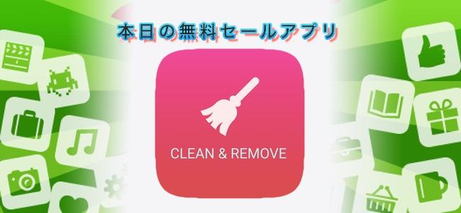 490円 → 無料!重複した写真や連絡先を削除しiPhoneのデータを整理できる「Clean & Remove」ほか