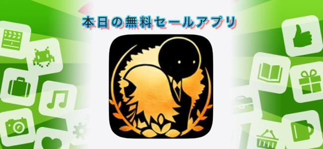 250円 → 無料!ピアノ曲を中心とした定番の人気音楽ゲーム「DEEMO」ほか