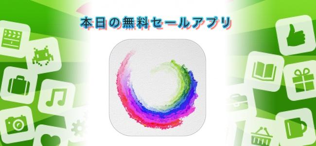 360円→無料!写真を水彩画や油絵の様な画像に変換できるアプリ「Watercolor Effect Oil Painting」ほか