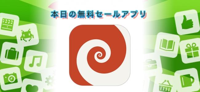 ¥240→無料!ぐるぐると無限に同じ画像が画面奥に続いていくドロステ効果のアニメーション画像が作れる「HyperDroste」ほか