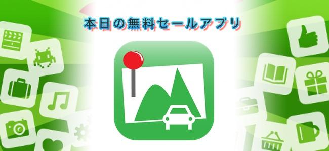 360円→無料!写真の位置情報を地図で表示したり、現在地からのナビもできる「Pic Navi 」ほか